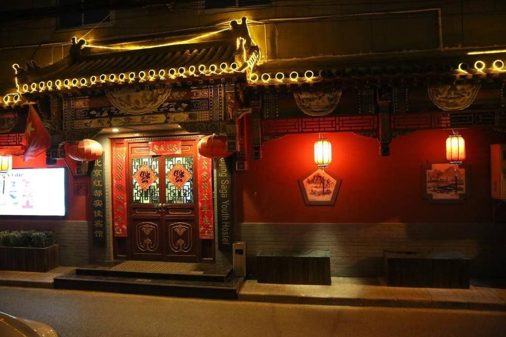 Happy Dragon Youth Hostel China Travel